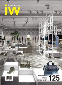 iW (Interior world) [Vol. 125]:Design & Detail:NEW PROJECT IDEN ID SPECIAL : SHOP