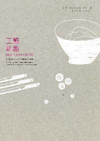 工艺新趣:年轻人才投入工艺研发设计专辑:2012' New blood' of craftsmen in collection of research & development. 2012