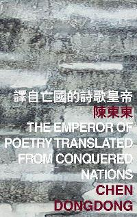 香港国际诗歌之夜. 2017, 译自亡国的诗歌皇帝, The emperor of poetry translated from conquered nations