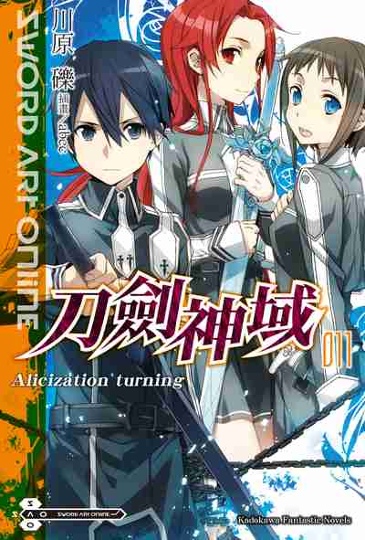 Sword Art Online刀剑神域. 11, Alicization turning