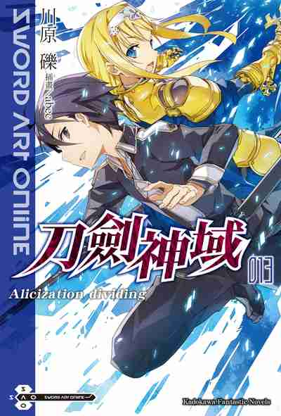 Sword Art Online刀剑神域. 13, Alicization dividing