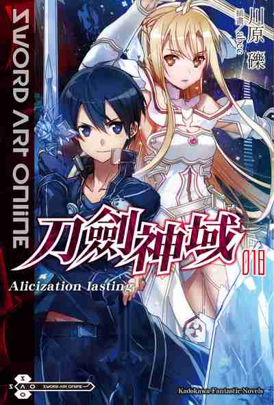 Sword Art Online刀剑神域. 18, Alicization lasting