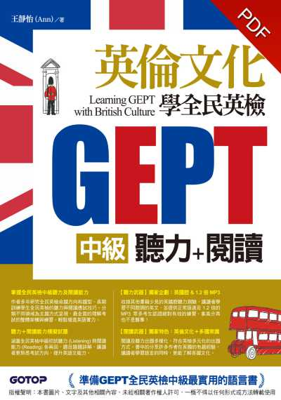 Learning GEPT with British Culture 英伦文化学全民英检中级听力+阅读