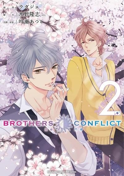Brothers conflict 2nd season. 2