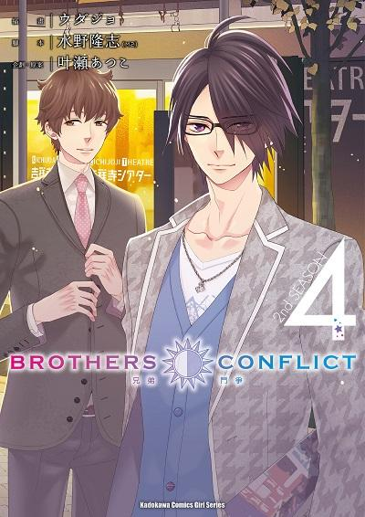 Brothers conflict 2nd season. 4