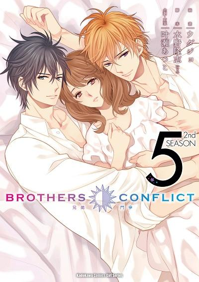 Brothers conflict 2nd season. 5(完)