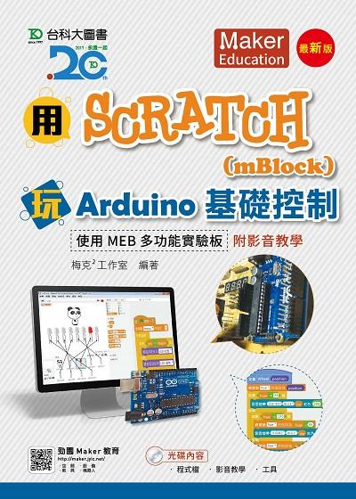 用Scratch(mBlock)玩Arduino基础控制