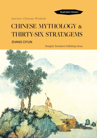 Chinese mythology and thirty-six stratagems