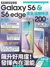 Samsung GALAXY S6 & S6 edge完全活用技法 200+