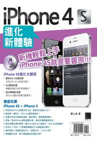 iPhone 4S进化新体验