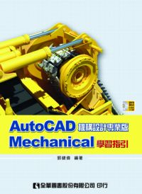 AutoCAD Mechanical学习指引